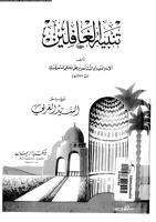 تنبيه الغافلين ت د السيد العربي.pdf