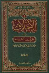 الأخلاق في القرآن الكريم ـ ج2ـ الشيخ محمد تقي المصباح.pdf