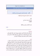 الزيدية قراءة في المشروع وبحث في المكونات.pdf