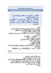البيان والتبيين في معرفة الناسخ والمنسوخ من القرآن، كتاب V1.doc