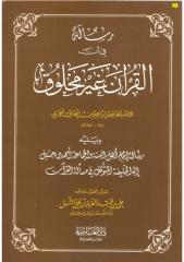 رسالة في إن القرآن غير مخلوق.pdf