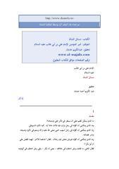 الجواب على مسائل الشاك لأمير المؤمنين مع مقدمة.pdf