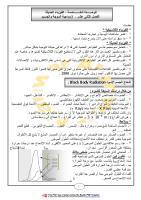 شرح الفيزياء الحديثة كاملة2011 _2_online