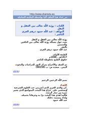 رؤية الله تعالى بين العقل والنقل.doc