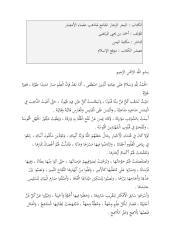 البحر الزخار الجامع لمذاهب علماء الأمصار1.pdf