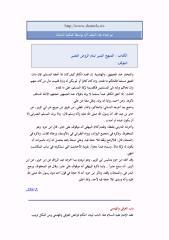 المنهج المنير تمام الروض النضير 3.pdf