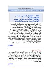 الجداول الصغرى مختصر الطبقات الكبرى 2.doc