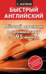 Matveev_S_A_Legkiy_pryzhok_v_angliyskuyu_grammatiku_za_95_minut.pdf