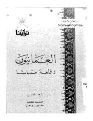 العمانيون وقلعة ممباسا.pdf