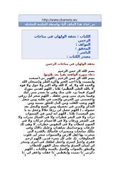 تحفة الولهان في مناجات الرحمن.doc