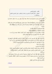 الديباج الوضي في الكشف عن أسرار كلام الوصي 739.pdf