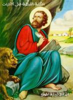 مسيحية مصورة الحلقة الثانية جرجس