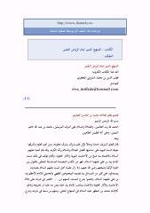 المنهج المنير تمام الروض النضير 1.pdf