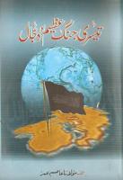 tesri-jang-e-azeem-or-dajjal.pdf