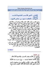 النور الأسنى الجامع لأحاديث الشفاء 2.doc