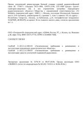 Проект СЭЗ к ЭЗ 3376 - БС ТТ0071.doc