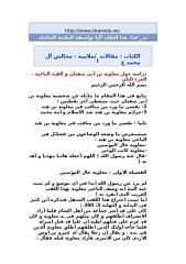 مقالات إسلامية - مجالس آل محمد ع 4.doc
