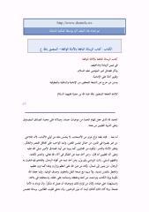 الرسالة النافعة بالأدلة الواقعة، كتاب V1.pdf