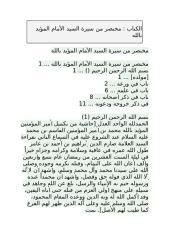 مختصر من سيرة السيد الإمام المؤيد بالله.docx