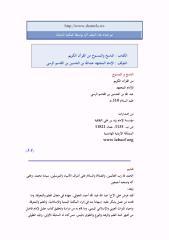 الناسخ والمنسوخ من القرآن الكريم.pdf