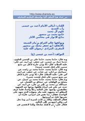 أمالي الإمام أحمد بن عيسى 2.doc