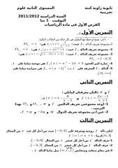 اختبار الفصل الثاني رياضيات.doc