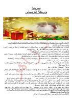 مسرحية يوم حفلة الكريسماس.pdf