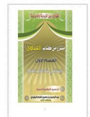 الفوارق بين الزيدية والامامية - من كتاب الفتاوى.pdf