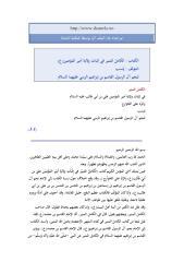 الكامل المنير في إثبات ولاية أمير المؤمنين ع.pdf