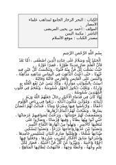 البحر الزخار الجامع لمذاهب علماء الأمصار1.docx