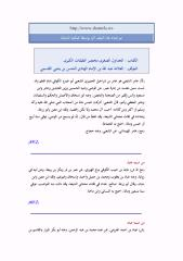 الجداول الصغرى مختصر الطبقات الكبرى 2.pdf