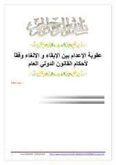 عقوبة الإعدام بين الإبقاء و الإلغاء وفقاً لأحكام القانون الدولي العام.pdf