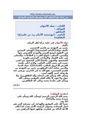 صلة الإخوان بالحواشي الكاملة.doc