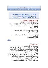 مسند الإمام زيد عليه السلام - المجموع الفقهي والحديثي.doc