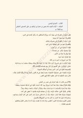 الديباج الوضي في الكشف عن أسرار كلام الوصي 1826.pdf