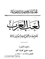 احمد تيمور..لعب العرب.pdf